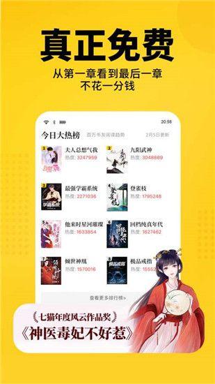 七猫免费阅读小说下载安装app