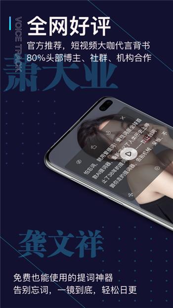 提词器Pro爱提词下载2.2.6最新版
