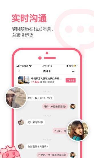 小猪民宿app最新版