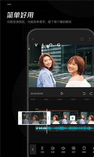 剪映app下载最新版