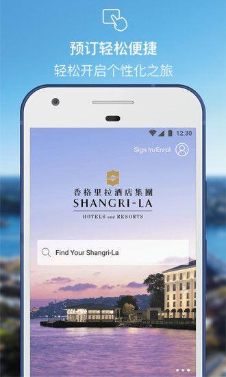 香格里拉酒店app下载