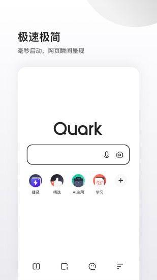 夸克浏览器下载安装,夸克浏览器下载,夸克浏览器