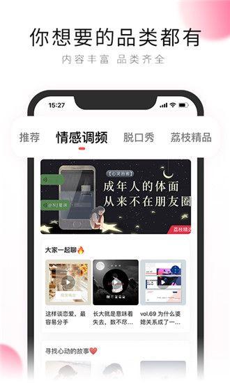 荔枝去广告纯净版app