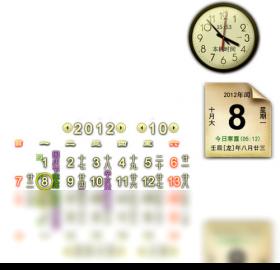 飞雪桌面日历电脑版下载最新版