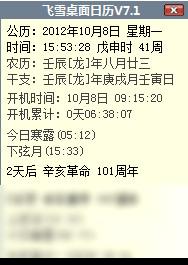 飞雪桌面日历电脑版下载
