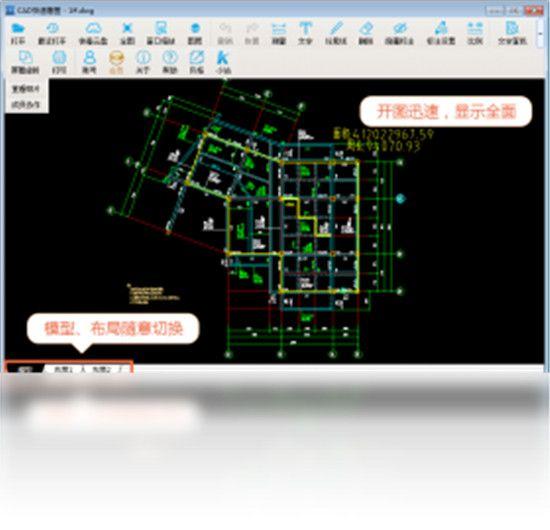 CAD快速看图破解版电脑版