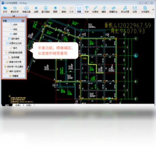 CAD快速看图破解版电脑版下载