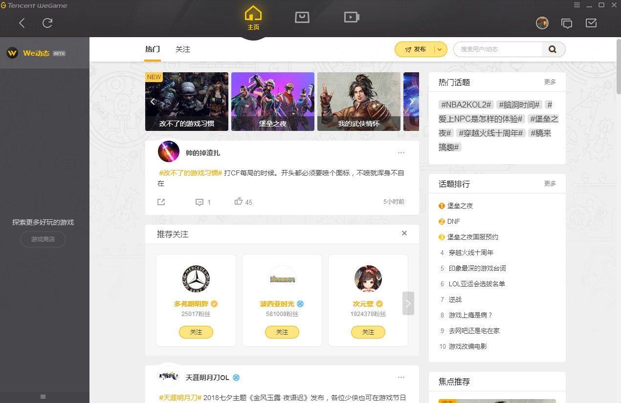 WeGame破解版最新版