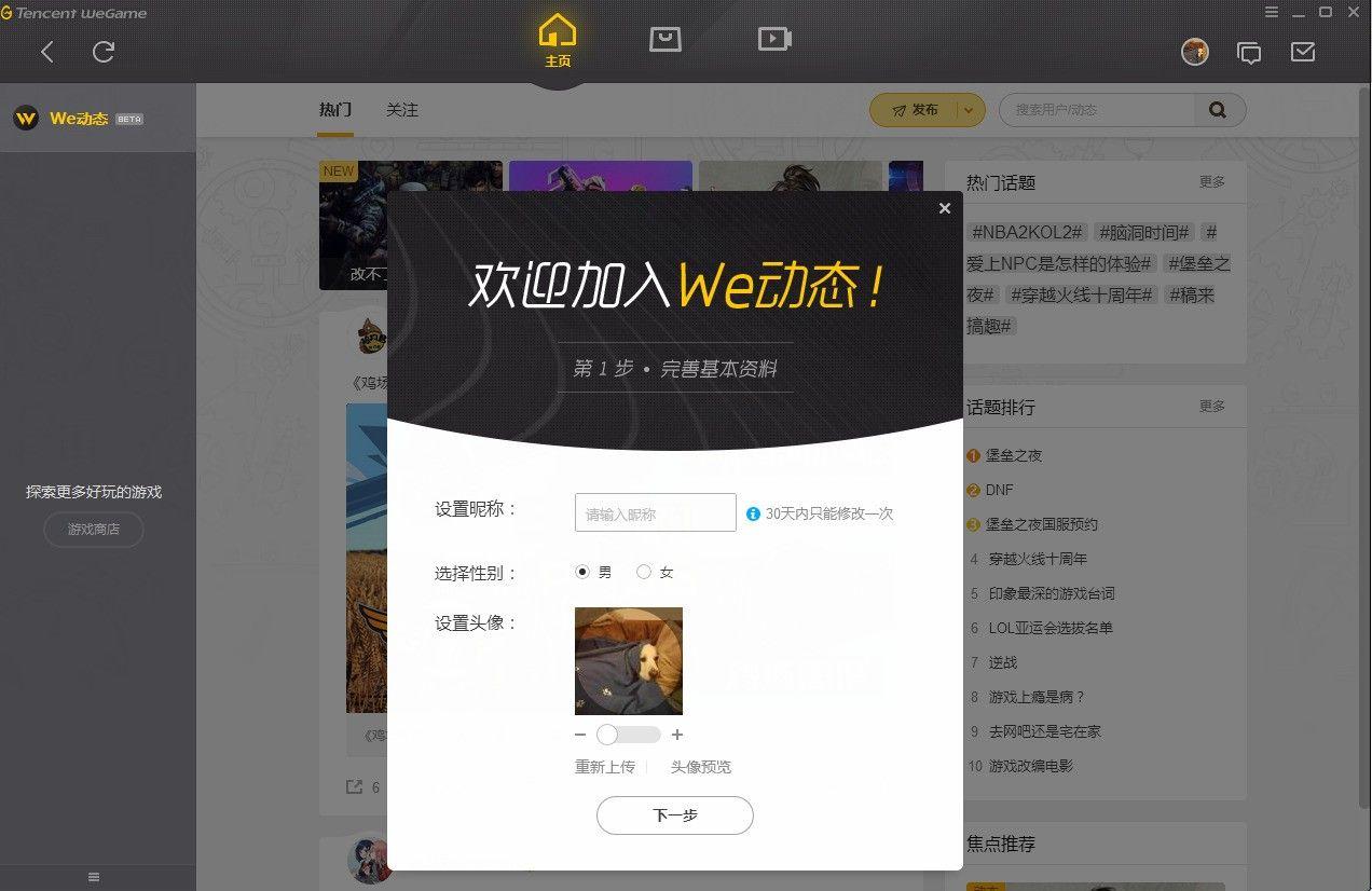 WeGame破解版