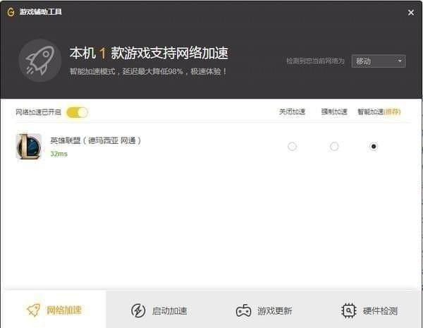 WeGame破解版下载