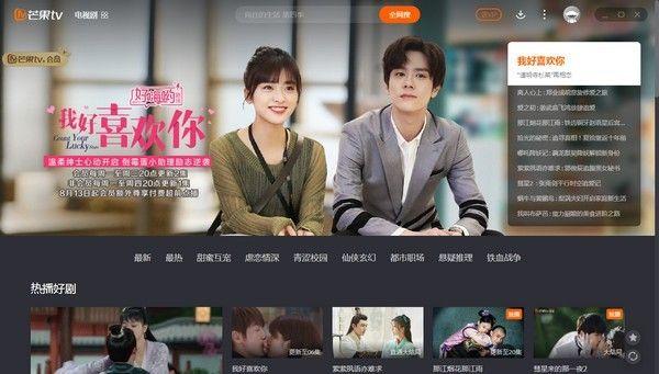 芒果TV破解版2021