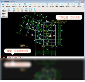CAD快速看图电脑版下载