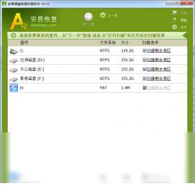 安易硬盘数据恢复软件免费版