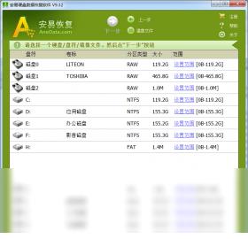 安易硬盘数据恢复软件免费版破解版