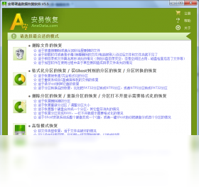 安易硬盘数据恢复软件免费版最新版
