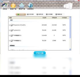 720文档恢复软件下载最新版