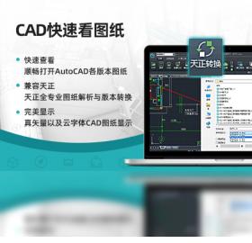 浩辰CAD看图王电脑版免费版本