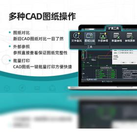 浩辰CAD看图王电脑版下载