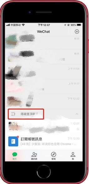 微信新版怎么折叠顶置聊天?