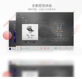 千千音乐电脑版最新版