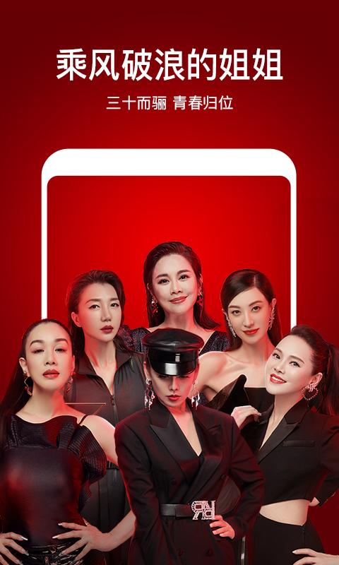 芒果TV iOS版