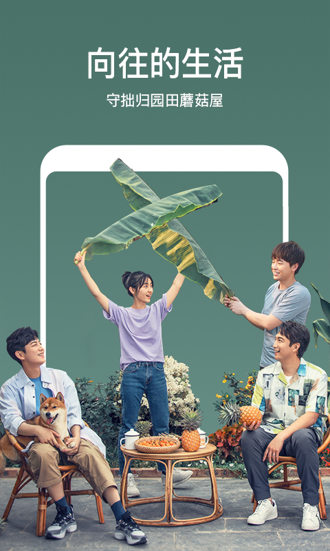 芒果TV iOS版下载