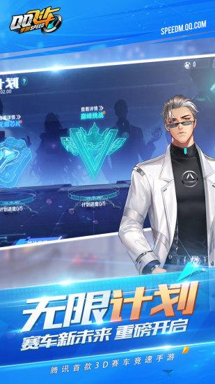 QQ飞车手机版破解版