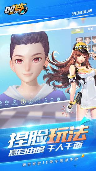 QQ飞车手机版最新版