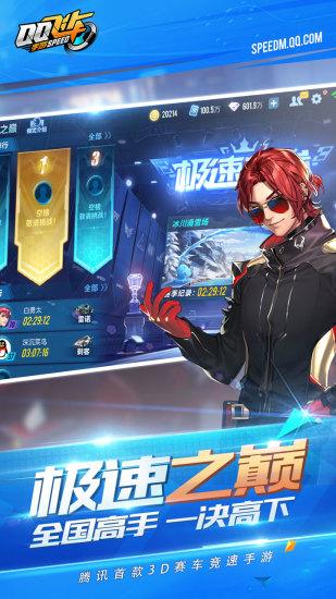 QQ飞车手机版免费版本