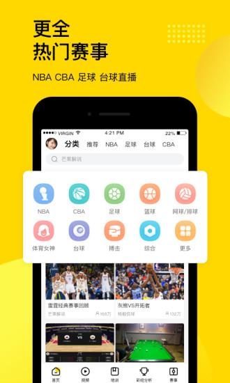企鹅体育app手机版破解版