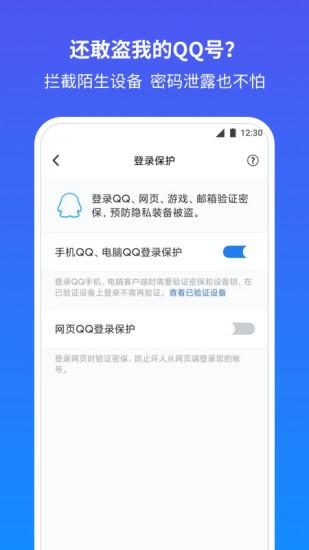 QQ安全中心手机版最新版