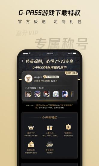 心悦俱乐部手机app破解版
