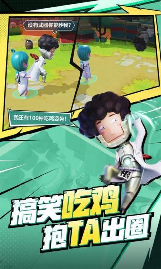 奇葩战斗家破解版无限钻石下载