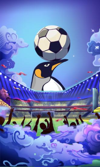 企鹅体育app手机版