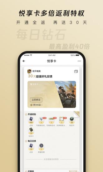 心悦俱乐部手机app下载