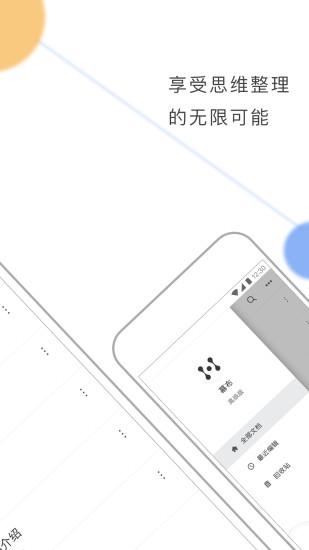 幕布app最新版