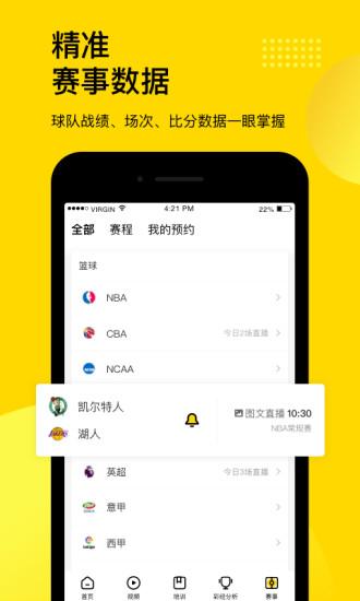 企鹅体育app手机版免费版本