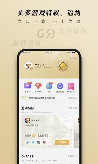 心悦俱乐部手机app免费版本
