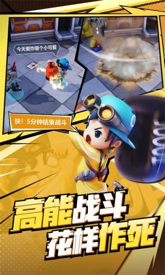 奇葩战斗家破解版无限钻石最新版