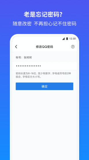QQ安全中心手机版破解版