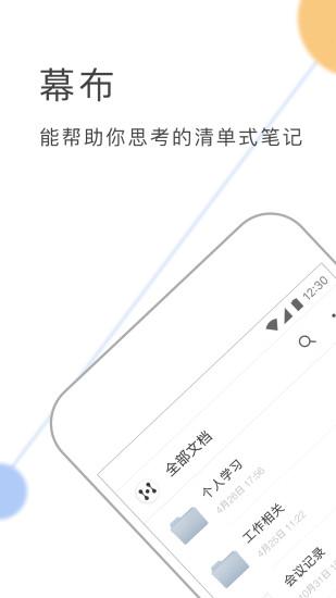 幕布app