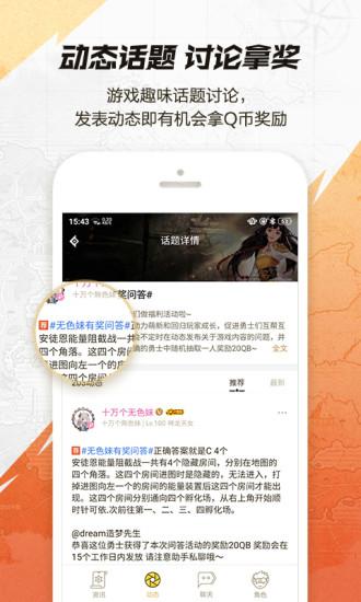 DNF助手app免费版本