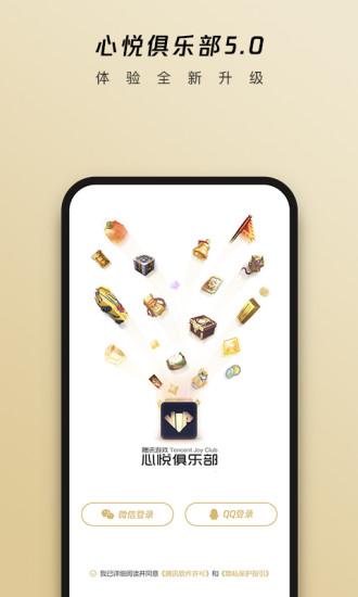 心悦俱乐部手机app