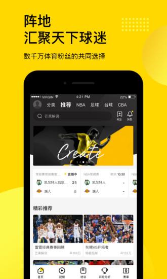 企鹅体育app手机版下载