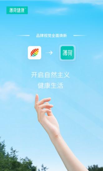 薄荷健康app下载官方版