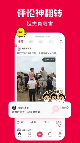 百思不得姐app下载破解版