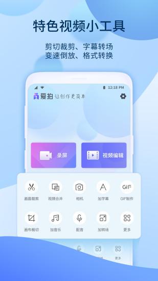爱拍app安卓版下载破解版