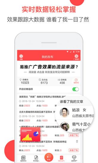 易推广app破解版下载