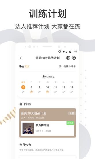 咪咕善跑app下载安装免费版本