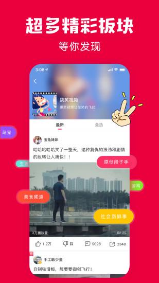 百思不得姐app下载下载